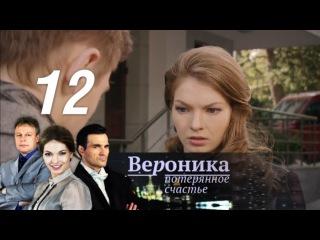 Вероника. Потерянное счастье. 12 серия (2012) HD 1080p
