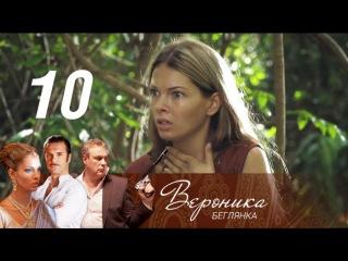 Вероника. Беглянка. 10 серия (2013) HD 1080p