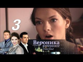 Вероника. Потерянное счастье. 3 серия (2012) HD 1080p