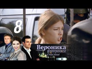 Вероника. Потерянное счастье. 8 серия (2012) HD 1080p