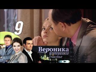 Вероника. Потерянное счастье. 9 серия (2012) HD 1080p