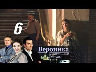 Вероника. Потерянное счастье. 6 серия (2012) HD 1080p