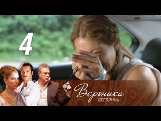 Вероника. Беглянка. 4 серия (2013) HD 1080p