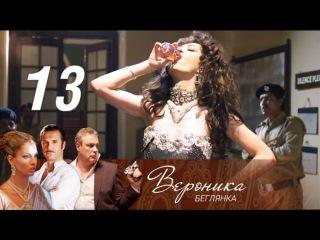 Вероника. Беглянка. 13 серия (2013) HD 1080p