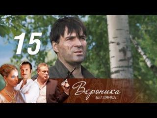 Вероника. Беглянка. 15 серия (2013) HD 1080p
