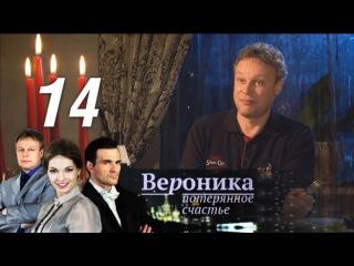 Вероника. Потерянное счастье. 14 серия (2012) HD 1080p