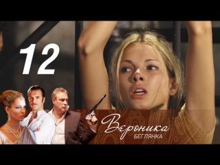 Вероника. Беглянка. 12 серия (2013) HD 1080p