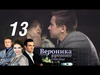 Вероника. Потерянное счастье. 13 серия (2012) HD 1080p