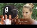 Вероника Беглянка Серия 9 2013