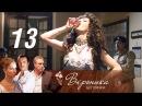 Вероника Беглянка Серия 13 2013