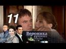 Вероника Потерянное счастье Серия 11 2012 @ Русские сериалы