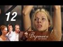 Вероника Беглянка Серия 12 2013