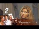 Вероника Беглянка Серия 2 2013