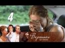Вероника Беглянка Серия 4 2013