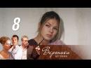 Вероника Беглянка Серия 8 с участием Натальи Бардо