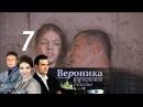 Вероника. Потерянное счастье. Серия 7 (2012) @ Русские сериалы