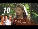Вероника Беглянка Серия 10 2013