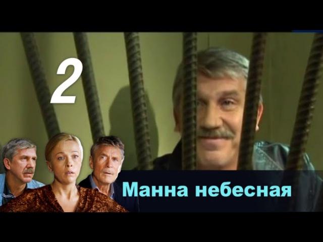 Манна небесная 2 серия 2011