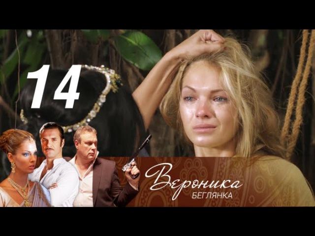 Вероника. Беглянка. Серия 14 (2013) @ Русские сериалы