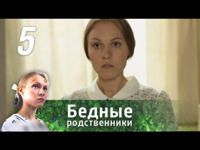Бедные родственники. Серия 5 (2012) @ Русские сериалы