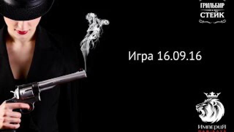 Маф клуб Империя Рубцовск Игра 16 09 16