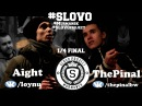 SLOVO Murmansk 1 сезон 1 4 финала Aight vs ThePinal