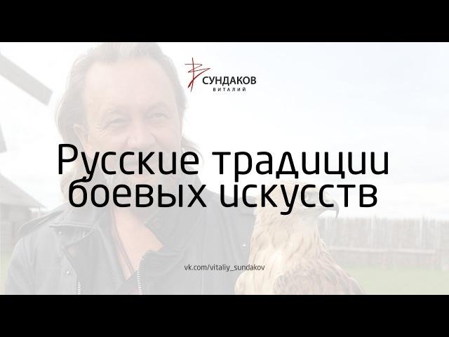 Виталий Сундаков - Русские традиции боевых искусств