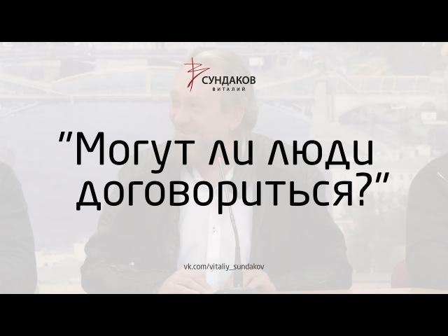 Виталий Сундаков _ Могут ли люди договориться