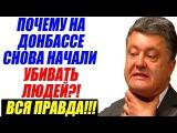 Украина рaспадeтcя на Запад и Восток Что ждет Порошенко! 11.02.2017