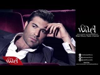 Wael Kfoury - Lama Nkoun Sawa / وائل كفوري لما نكون سوا