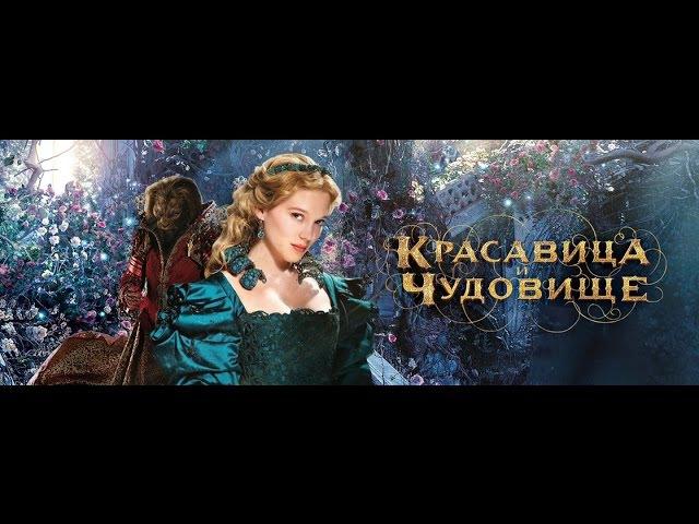 Фильм Красавица и чудовище (2014)