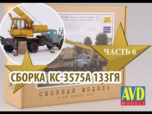 Сборка модели КС-3575А 1:43 Автомобиль в деталях (AVD Models) Часть6