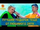 Дизель шоу: Теща прыгает с парашютом - лучший подарок от зятя   Дизель студио, Украина