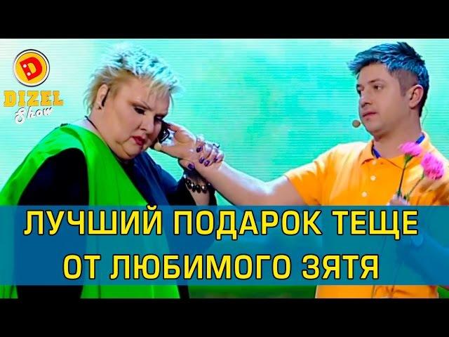 Дизель шоу Теща прыгает с парашютом - лучший подарок от зятя   Дизель студио, Украина
