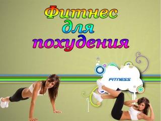 Фитнес упражнения для похудения в домашних условиях abnytc eghf;ytybz lkz gj[eltybz d ljvfiyb[ eckjdbz[