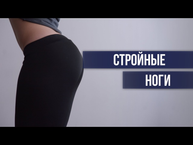 Как похудеть в ногах rfr gj[eltnm d yjuf[