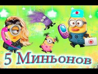 Миньоны песенка для детей 5 Обезьянок прыгали в кроватке на русском языке