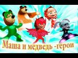 Маша и медведь превращения в Героев в масках Семья пальчиков песенка для детей м...