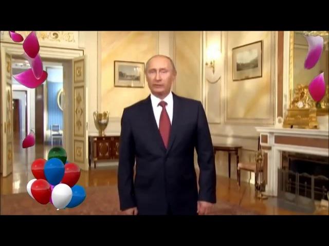 Сергей, с Днём Рождения! (поздравление от Путина В.В.) by SokolOFF [HD]