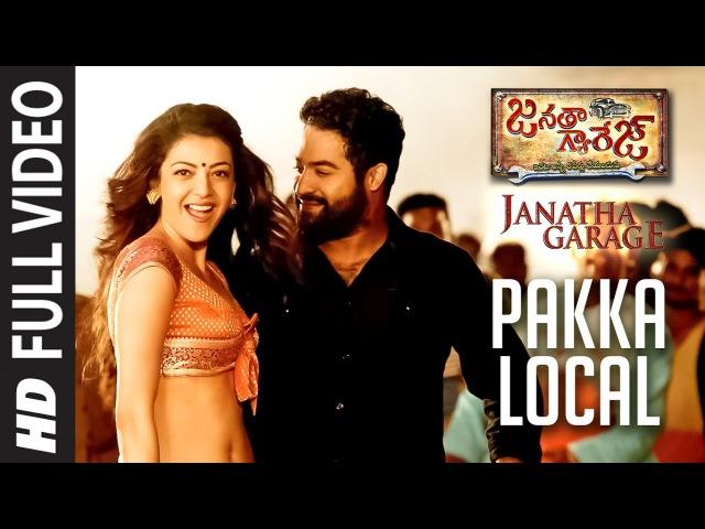 Pakka Local Full Video Song |Janatha Garage| Jr. NTR, Kajal,Samantha, Mohanlal | Telugu Songs 2016