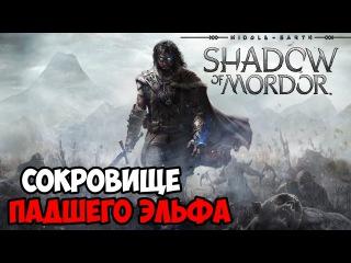 "Middle-earth: Shadow of Mordor | ""Сокровище падшего эльфа"" #7 | Игровой канал Frost'a"