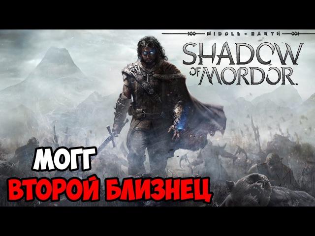 Middle earth Shadow of Mordor Могг Второй Близнец 6 Игровой канал Frost'a