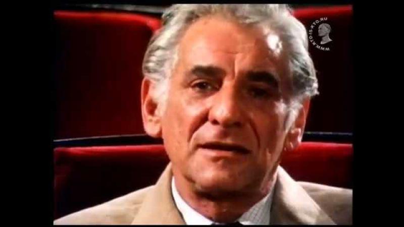 Леонард Бернстайн. Размышления. Документальный фильм. 1978. русский перевод.