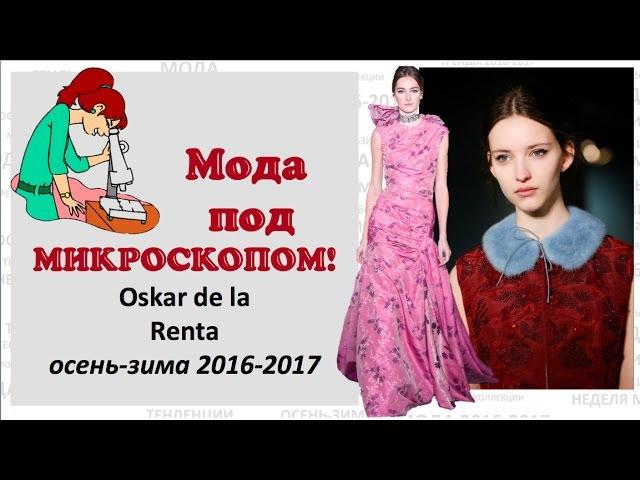 Зима 2017. Oskar de la Renta. Обзор коллекции осень -зима 2016/2017