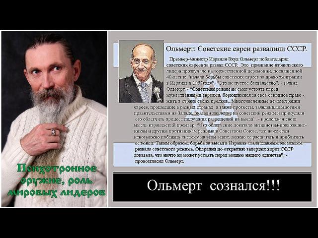 Трехлебов А.В. Психотронное оружие, роль мировых лидеров