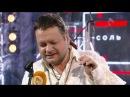 Соль от 10/04/16 группа «Бах!-ыт- Компот». Полная версия концерта на РЕН ТВ.