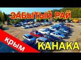 Канака. Сентябрь. Можжевеловый рай..Бархатный сезон в разгаре.Крым 2016