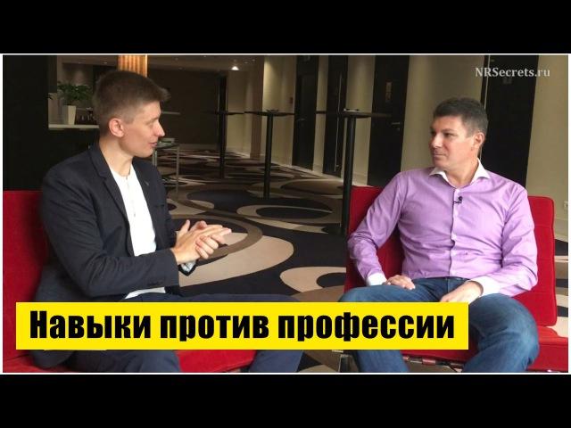 Олег Брагинский и Артем Мельник | Интервью Навыки против профессии