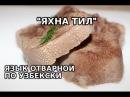 """""""Яхна Тил"""" - Язык отварной по Узбекски"""
