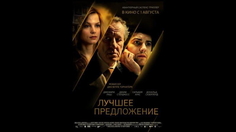 Лучшее предложение — смотреть онлайн — КиноПоиск » Freewka.com - Смотреть онлайн в хорощем качестве